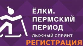 В Перми открыта регистрация на городской лыжный спринт «Ёлки. Пермский период»