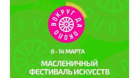 В Перми пройдет масленичный фестиваль искусств «Вокруг да около»